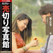 売切り写真館 VIP 016 恋人たち Lovers【メール便可】