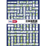 VGL-001 「立体地形図/白色背景版」【メール便可】