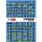 VGL-005 「立体地形図/紺色背景版」【メール便可】