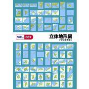 VGL-007 「立体地形図/切り抜き版」【メール便可】