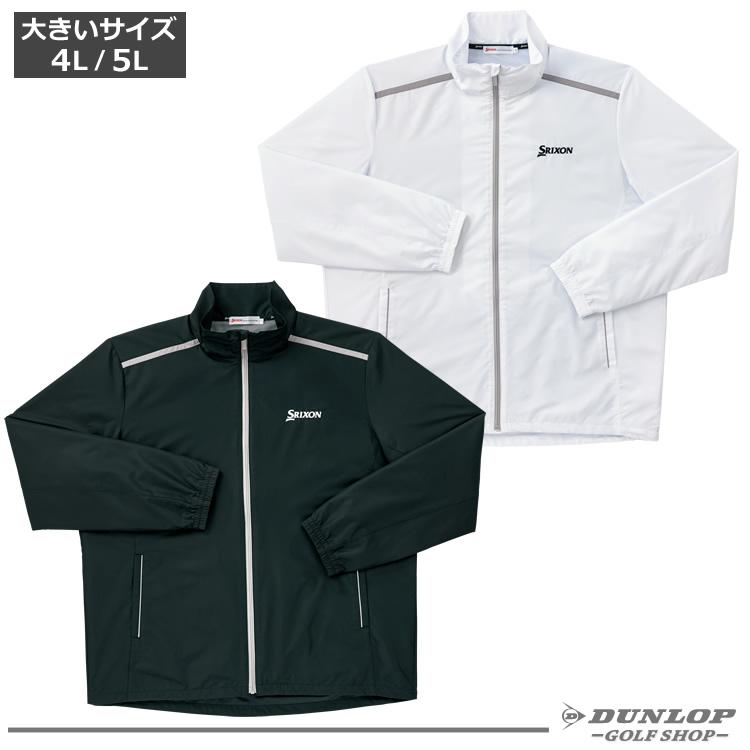 【ダンロップ】SRIXON(スリクソン)ウインドジャケット 9161603【大きいサイズ】【4L】【5L】【送料無料】