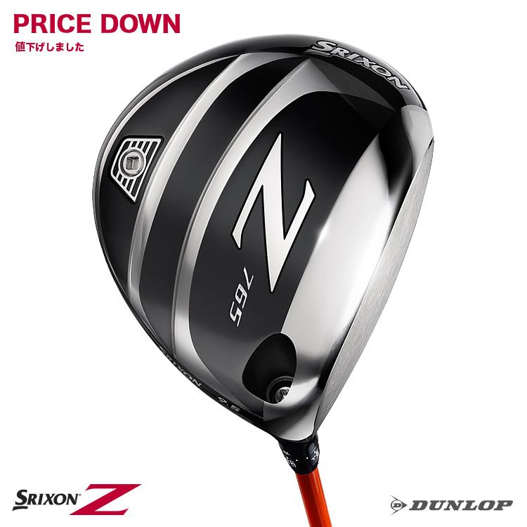 【新価格!】SRIXON(スリクソン)Z765ドライバー SRIXON RXカーボンシャフト【2016年モデル】【お買い得商品】【ダンロップ】