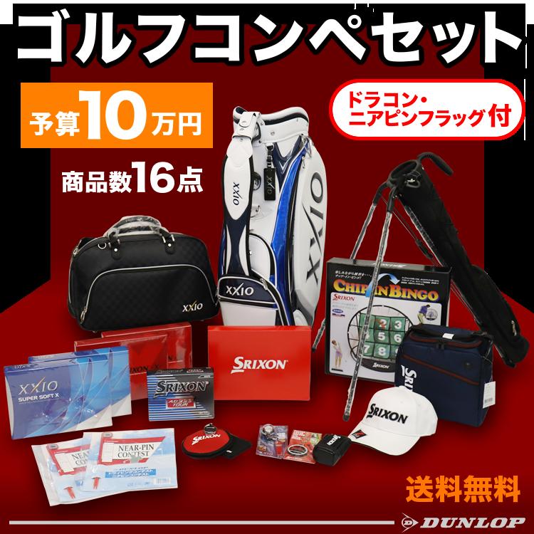【ダンロップ】幹事様必見!SRIXON XXIO ゴルフコンペセット(予算10万円 商品数16点)【送料無料】【ドラコン・ニアピンフラッグ付】