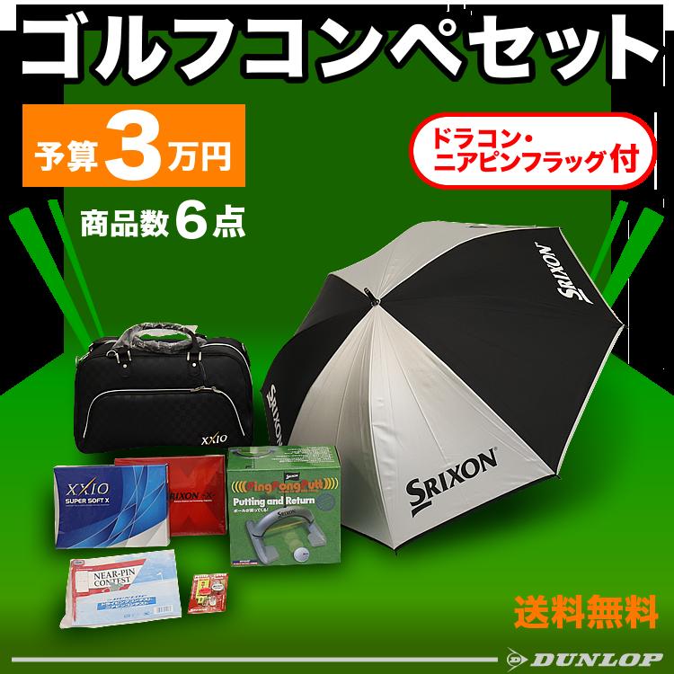【ダンロップ】幹事様必見!SRIXON XXIO ゴルフコンペセット(予算3万円 商品数6点)【送料無料】【ドラコン・ニアピンフラッグ付】