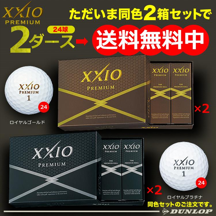 【ダンロップ】ゴルフボール XXIO PREMIUM (ゼクシオ プレミアム) 2ダースセット(同色12球)【送料無料】【まとめ買い】【お買い得商品】【2016年モデル】