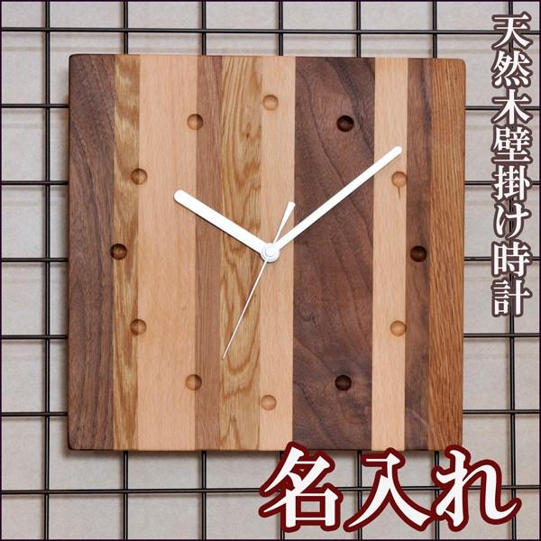【名入れ専門】【名入れ プレゼント】【時計】PLAM 天然木 モザイクウォールクロック