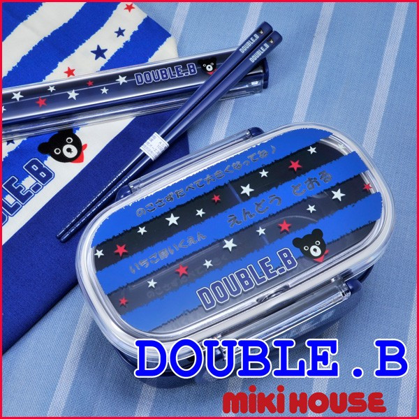 【名入れ専門】【名入れ プレゼント】【ミキハウス】2段ランチボックス(お弁当箱)セット DoubleBダブルBベア 3点セット