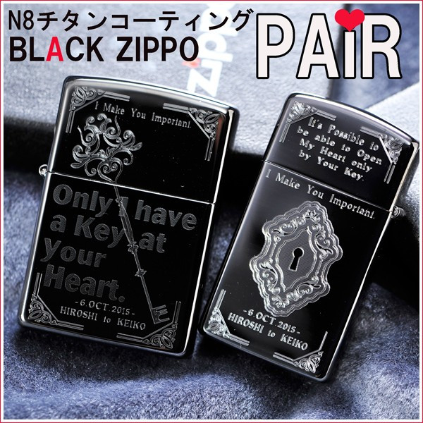 【ZIPPO ライター】【ZIPPO 名入れ】【名入れ プレゼント】ペア ブラックZIPPO-あなたの心の鍵~