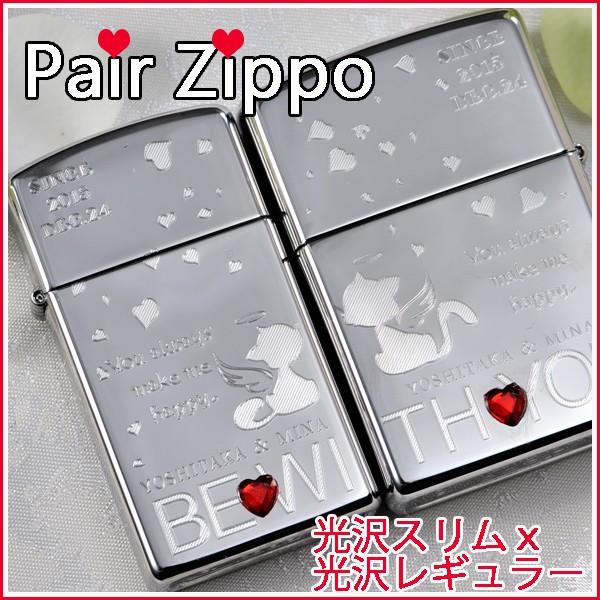 【ZIPPO ライター】【ZIPPO 名入れ】【名入れ プレゼント】ペアZIPPO~ BE WITH YOU~