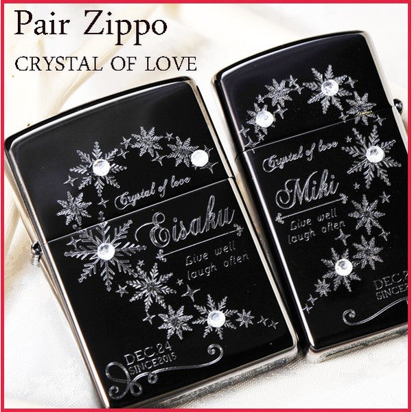 【ZIPPO ライター】【ZIPPO 名入れ】【名入れ プレゼント】ペア ブラックZIPPO-Crystal of Love