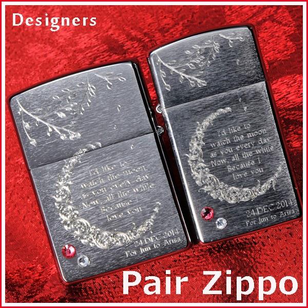 【ZIPPO ライター】【ZIPPO 名入れ】【名入れ プレゼント】ペアZIPPO-あなたとずっと月をみたい