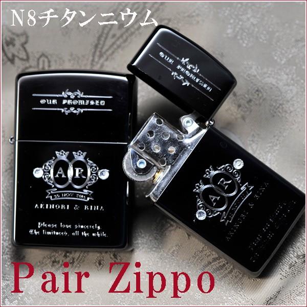 【ZIPPO ライター】【ZIPPO 名入れ】【名入れ プレゼント】ブラックZIPPOカップルペアセット ~二人の約束~