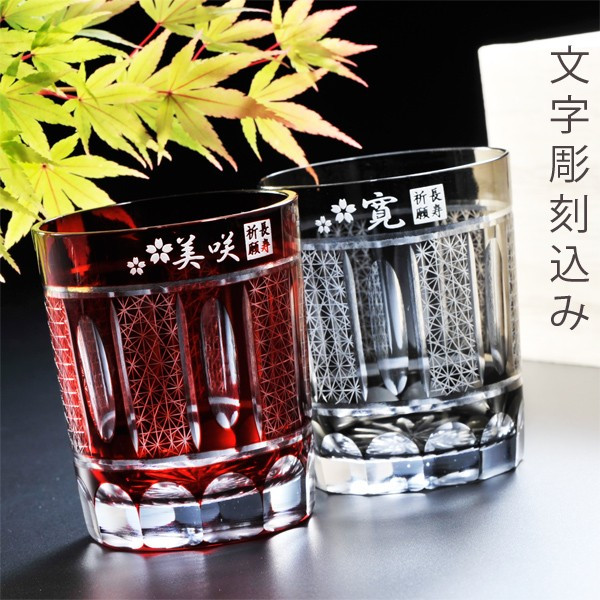 【名入れ プレゼント】【名入込み】びーどろ浪漫 ロマノフカット ペアロックグラス