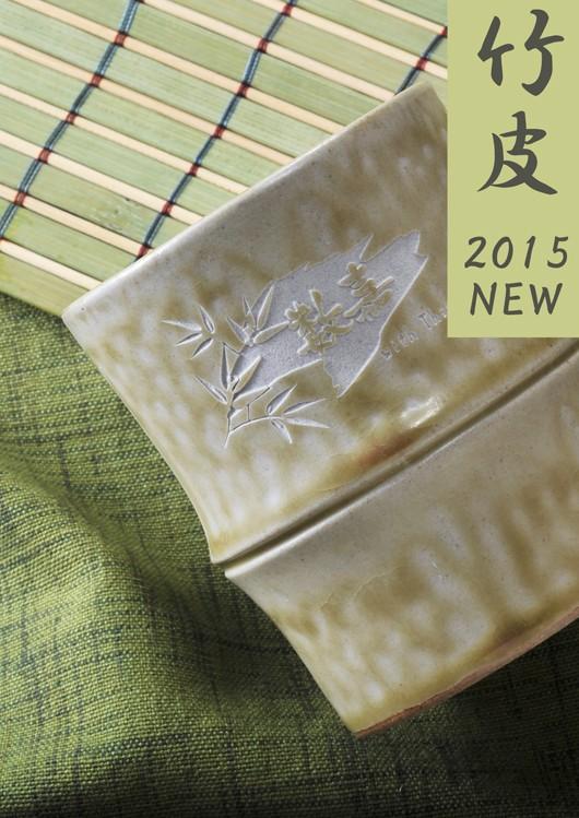 """Arita ware, bamboo""""shochu Cup-single"""