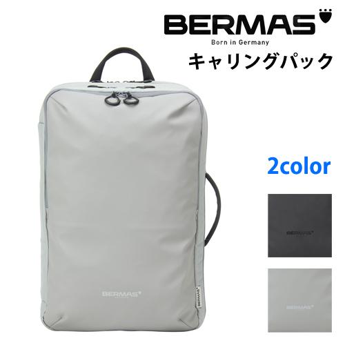 バーマス公式直営 BERMAS バーマス Freelancer ビジネス カジュアル 60367 キャリングパック ポケッタブルトート付属 ドイツブランド ビジカジ 撥水性 通勤 フリーランサー