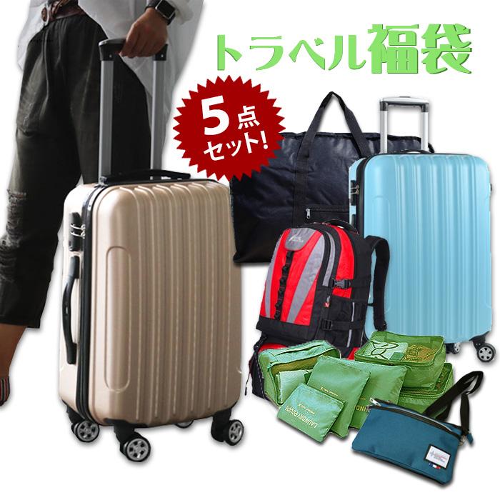 2020 トラベル福袋 10,000円 超豪華 5点セット キャリーケース リュックサック ボストンバッグ サコッシュ ポーチ 機内持込可 防災 大容量 スーツケース 旅行バッグ 送料無料