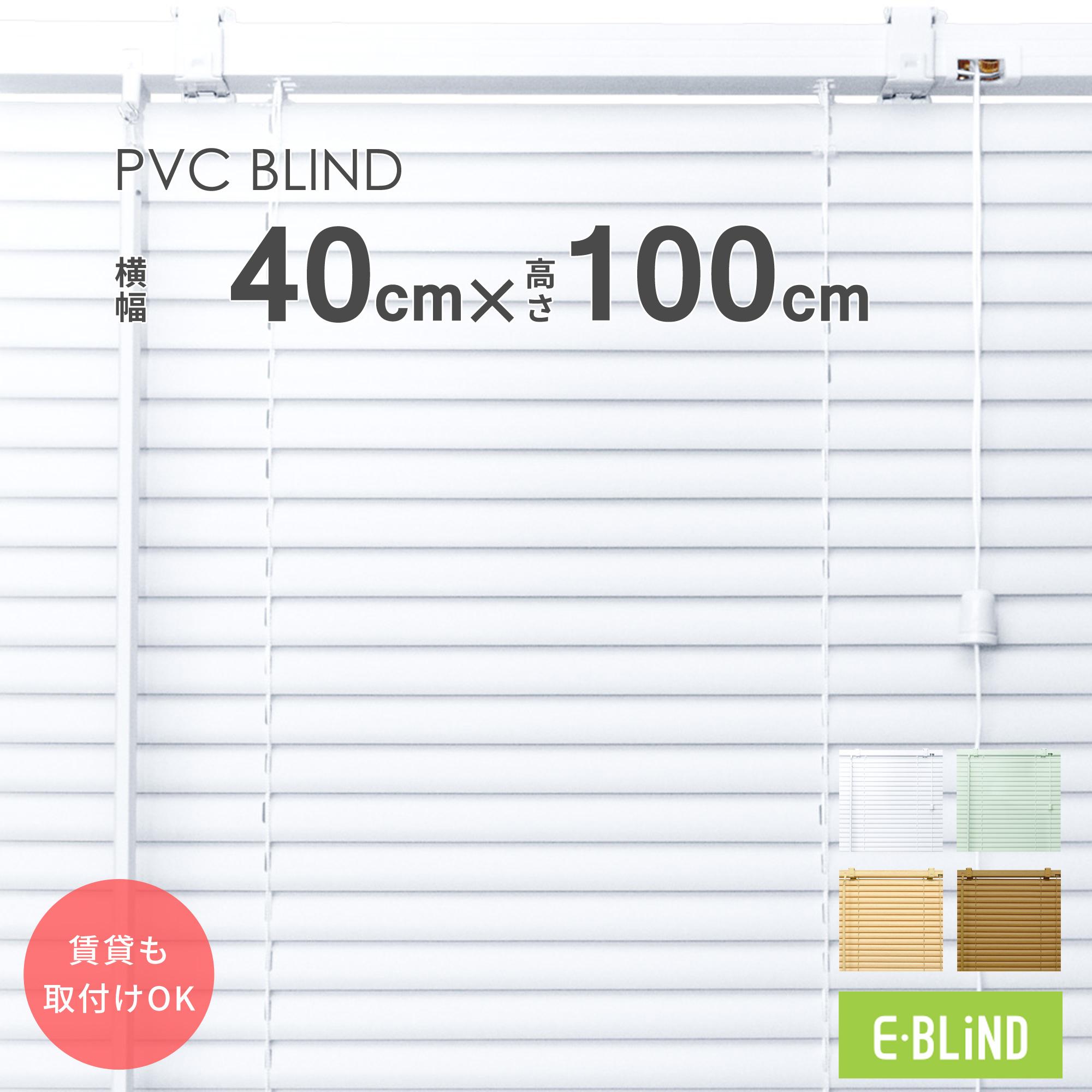 横幅40cm 受注生産品 高さ100cm 商店 30サイズから選べるPVCブラインド E-BLiND ブラインド プラスチック 既製サイズ 賃貸 イージーブラインド 取り付け可能 PVCブラインド カーテンレール 幅40cm