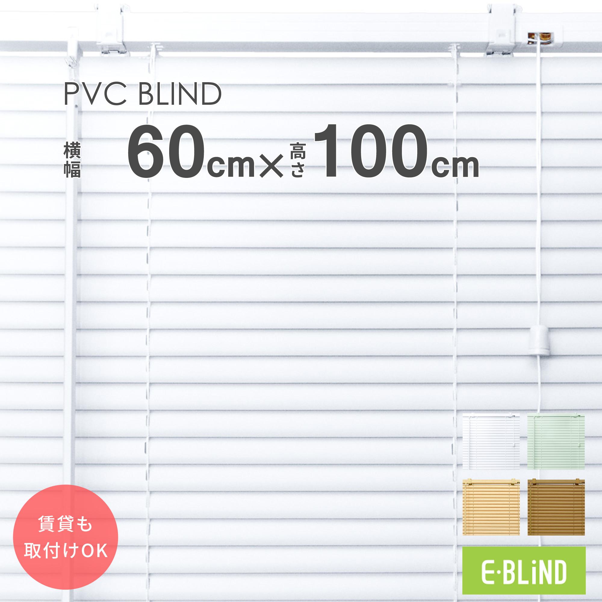 横幅60cm 即納最大半額 高さ100cm 30サイズから選べるPVCブラインド E-BLiND ブラインド 高い素材 プラスチック 既製サイズ 取り付け可能 カーテンレール イージーブラインド 幅60cm 賃貸 PVCブラインド