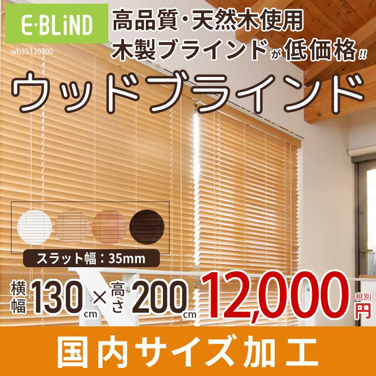new styles d2713 73e49 ブラインド 木製 ウッドブラインド 既製サイズ 幅130cm 高さ200cm 羽根幅 35mm かんたん取り付け ...
