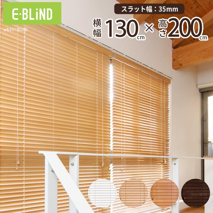 ブラインド 木製 ウッドブラインド 既製サイズ 幅130cm 高さ200cm 羽根幅 35mm かんたん取り付け 【E-BLiND】