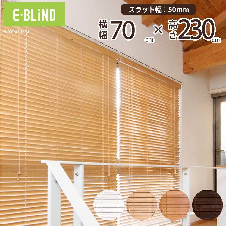 ブラインド 木製 ウッドブラインド 既製サイズ 幅70cm 高さ230cm 羽根幅 50mm かんたん取り付け 洋室 和室 ブラウン ホワイト 茶色 白 間仕切り