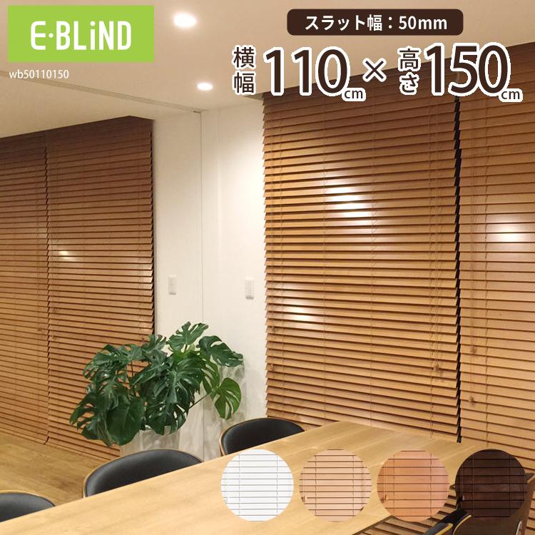 ブラインド 木製 ウッドブラインド 既製サイズ 幅110cm 高さ150cm 羽根幅 50mm かんたん取り付け 洋室 和室 ブラウン ホワイト 茶色 白 間仕切り