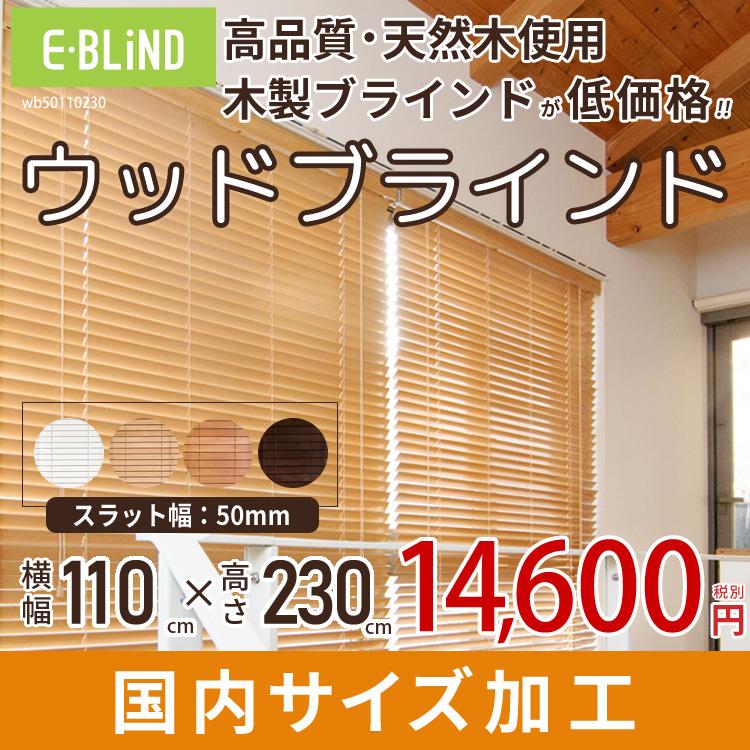 【E-BLiND】ブラインド 木製 ブラインド 幅110cm 高さ230cm 既成サイズ かんたん取付け 羽根幅 50 mm ウッドブラインド
