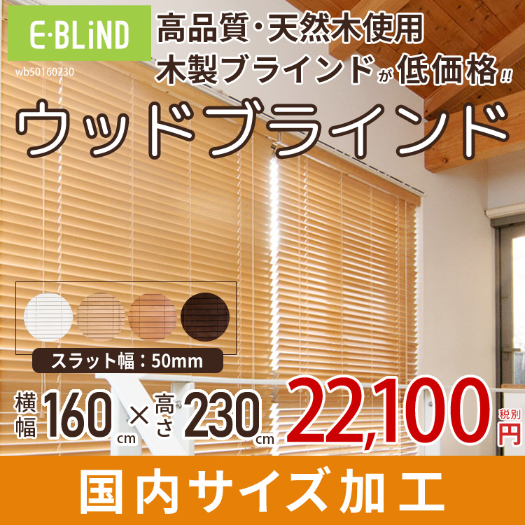 【E-BLiND】ブラインド 木製 ブラインド 幅160cm 高さ230cm 既成サイズ かんたん取付け 羽根幅 50 mm ウッドブラインド