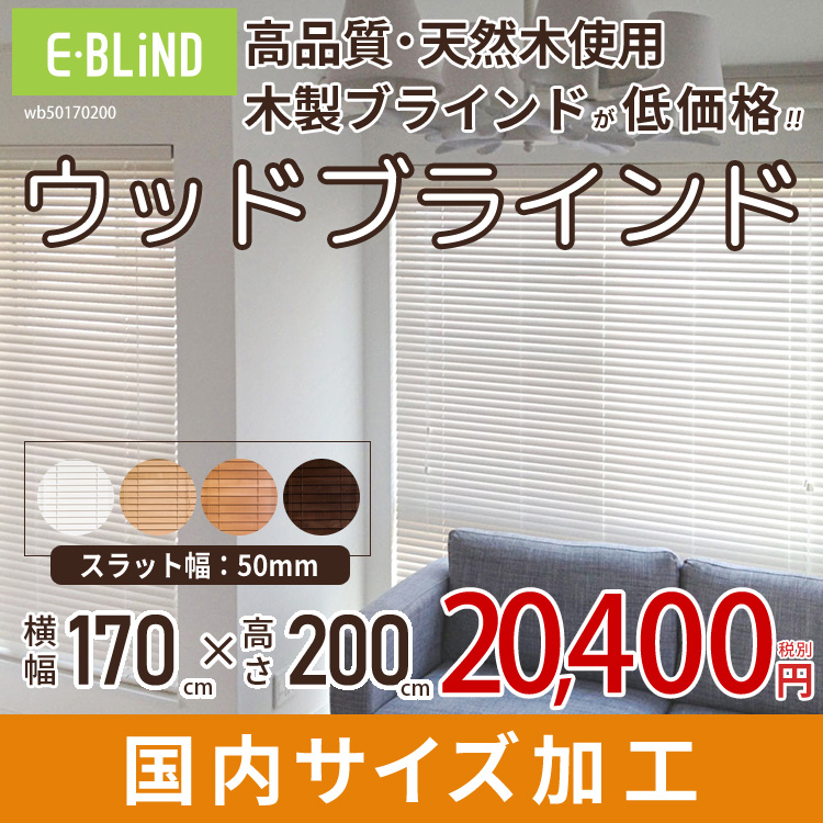 【E-BLiND】ブラインド 木製 ブラインド 幅170cm 高さ200cm 既成サイズ かんたん取付け 羽根幅 50 mm ウッドブラインド