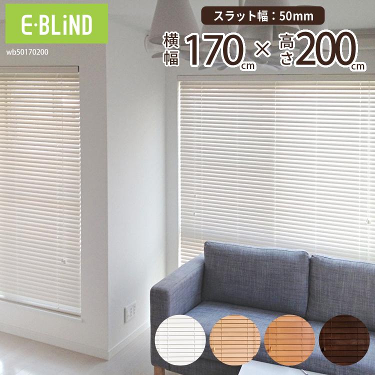 ブラインド 木製 ウッドブラインド 既製サイズ 幅170cm 高さ200cm 羽根幅 50mm かんたん取り付け 【E-BLiND】