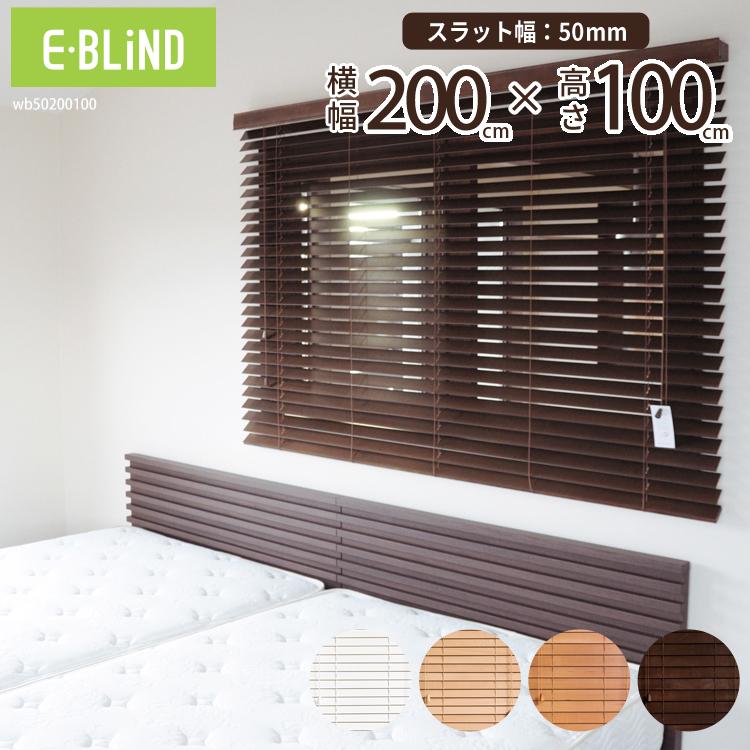 ブラインド 木製 ウッドブラインド 既製サイズ 幅200cm 高さ100cm 羽根幅 50mm かんたん取り付け 洋室 和室 ブラウン ホワイト 茶色 白 間仕切り