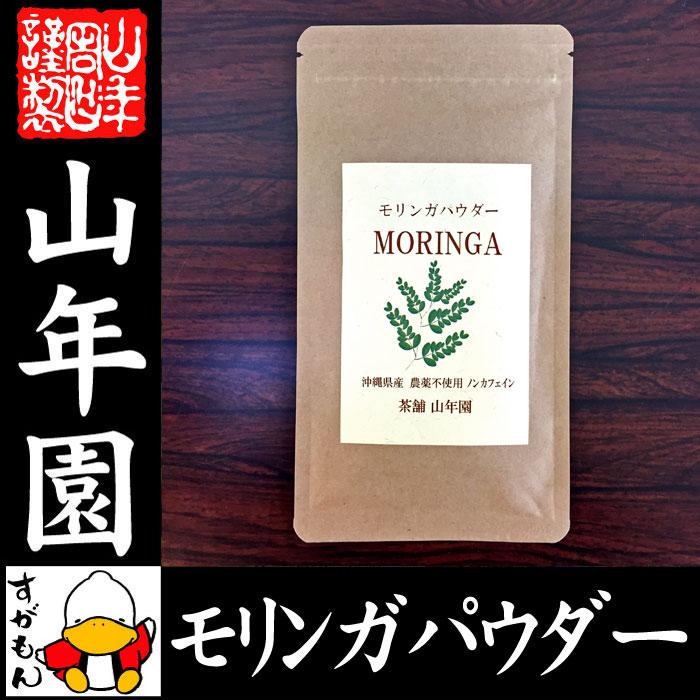 辣木粉粉 30 g,从冲绳不含咖啡因的饮食补充思慕雪酸奶有机辣木超级集的礼品礼物高级天茶 2016年在庆祝在返回 02P01Oct16