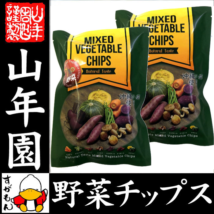 Vegetable chips 2 x 250 g bags set Ishigaki Island salt is unplug the oil using vacuum State health food 内 祝 I gift beauty souvenirs souvenirs gifts food fiber in celebration gifts of the year and new year's presents Vatican men women parents gift 05P01N
