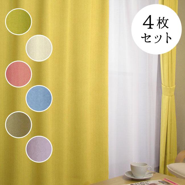 一級遮光カーテン2枚 ミラーレース2枚のお得な カーテン 4枚セット リビングや寝室 子供部屋に 新生活におすすめ 安心の日本製 完全送料無料 シンプル おしゃれ お得サイズ 4枚セット 断熱 国内正規品 ティアラサービスサイズ 全7色 無地 遮光1級 形状記憶 送料無料 遮熱 巾70cm×丈100cmから5cm刻み ミラーレースカーテン 4枚組