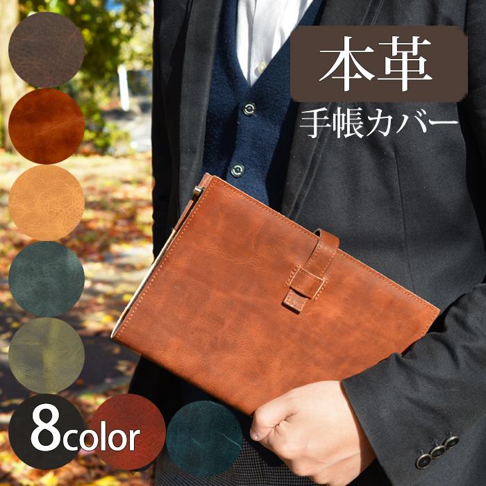 【40代男性】A5サイズの上品でお洒落な手帳カバーのおすすめは?