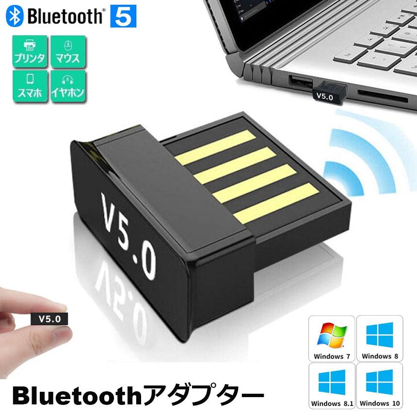 送料無料 12時まで当日発送予定 bluetooth レシーバー ドングル 受信機 5.0 アダプター ブルートゥースアダプタ 子機 PC用 Ver5.0 8 超小型 省電力 新商品 Bluetooth USBアダプタ 大決算セール USB Windows7 8.1 アダプタ 10 Dongle