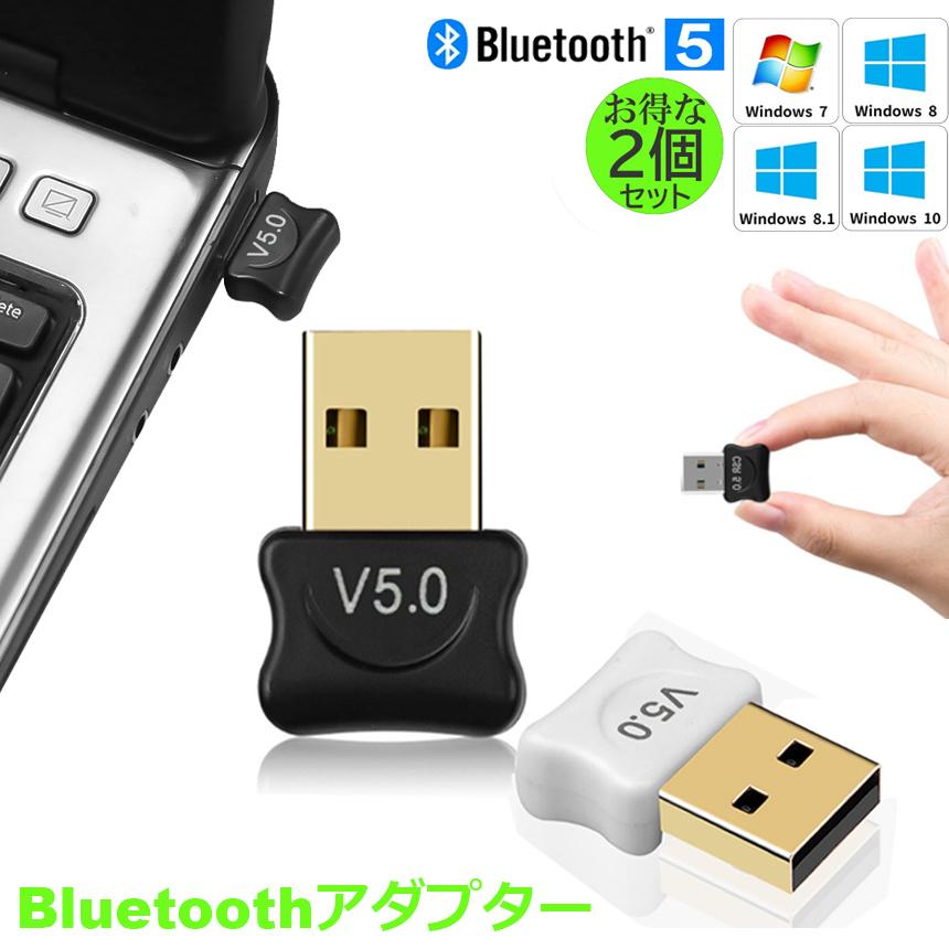 送料無料 12時まで当日発送予定 bluetooth レシーバー ドングル 受信機 2台セット 5.0 USBアダプタ ブルートゥースアダプタ 子機 PC用 8.1 Dongle Bluetooth アダプタ 買い物 セールSALE%OFF Windows7 省電力 超小型 10 USB アダプター 8 Ver5.0