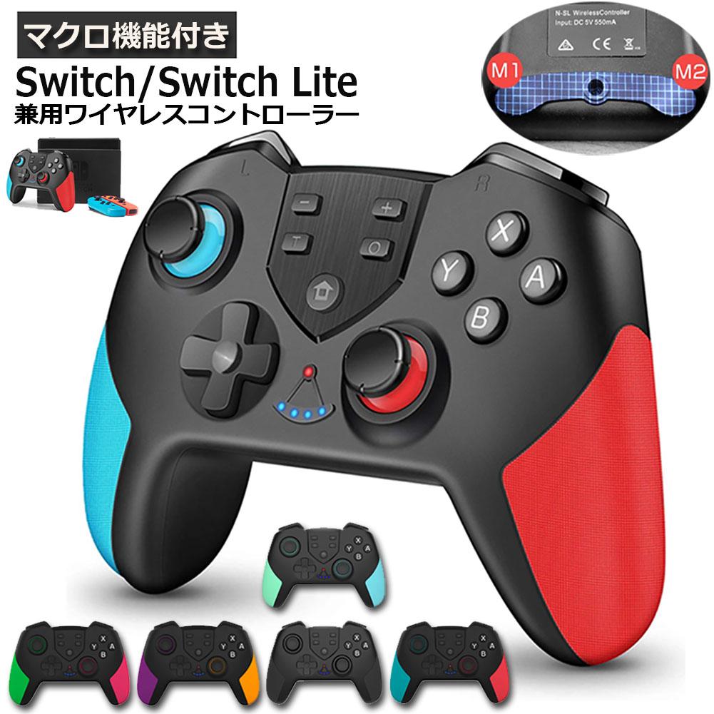 送料無料 12時まで当日発送予定 Switch コントローラー マクロ TURBO 機能 あす楽 即納 Swtich Lite 実物 Pro用 マクロ機能 5色選べる Nintendo 日本語説明書付き 背面ボタン付き お値打ち価格で 反応速い Bluetooth 遅延なし 6軸ジャイロセンサー搭載 HD振動 高耐久ボタン TURBO連射機能 スイッチコントローラー 無線