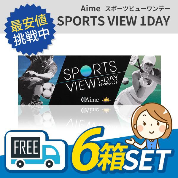 【送料無料】スポーツビューワンデー 6箱 (1箱30枚入)1日使い捨てコンタクトレンズ ワンデー