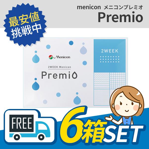 【送料無料】2ウィーク メニコン プレミオ 6箱(1箱6枚入)2週間使い捨てソフトコンタクトレンズ