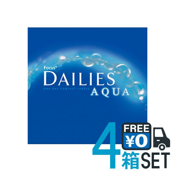 キャッシュレス 5%還元対象 ◆◆【送料無料】チバビジョン(日本アルコン) デイリーズアクア90枚パック4箱セット チバビジョン(日本アルコン)フォーカスデイリーズアクアFocus Dailies Aqua