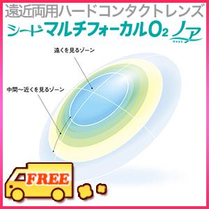 ◆◆【送料無料】 シード マルチフォーカルO2ノア 1枚 O2レンズ(高酸素透過性 ハードレンズ ) ハードコンタクトレンズ マルチフォーカルオーツーノア