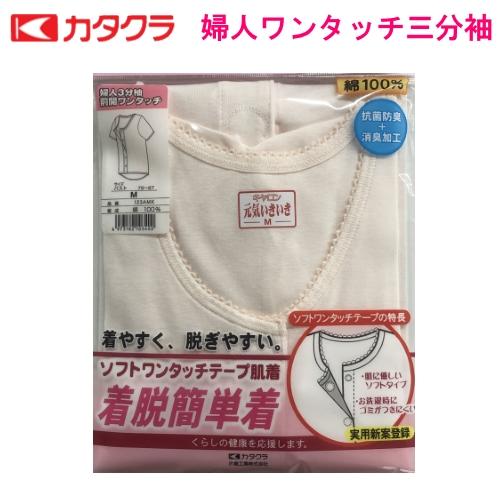 ワンタッチテープで脱ぎ着らくらく 肌にやさしい快適素材 抗菌防臭加工+消臭加工で清潔安心 AL完売しました 診察や介護に脱ぎ着らくらく 脱ぎ着らくらくワンタッチ肌着 女性3分袖シャツ 保証