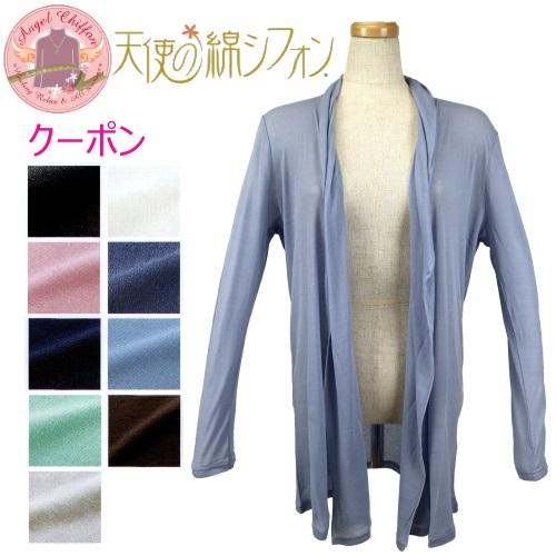 天使の綿シフォン2019新カラー!トッパーカーディガン【送料無料】