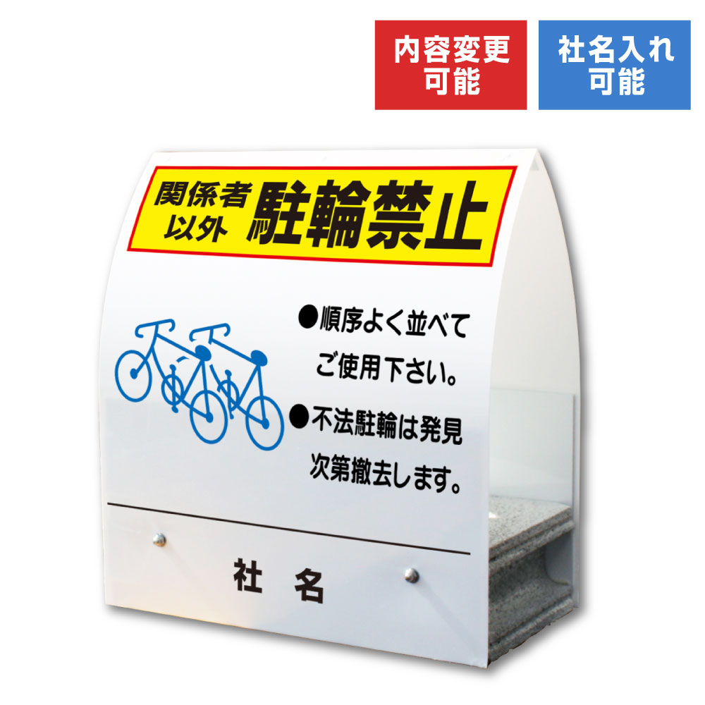 A型ミニ:駐輪禁止 存在感・効果大!コンパクトで倒れにくい置き看板/スタンド看板/立て看板 KM-15