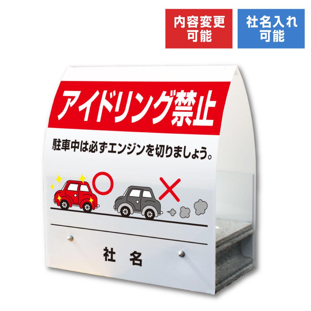 A型ミニ:アイドリング禁止 存在感・効果大!コンパクトで倒れにくい置き看板/スタンド看板/立て看板 KM-31