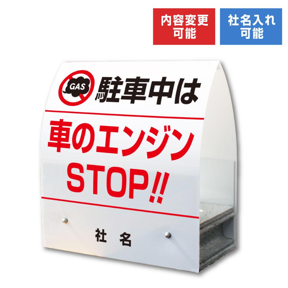 A型ミニ:アイドリング禁止 存在感・効果大!コンパクトで倒れにくい置き看板/スタンド看板/立て看板 KM-32