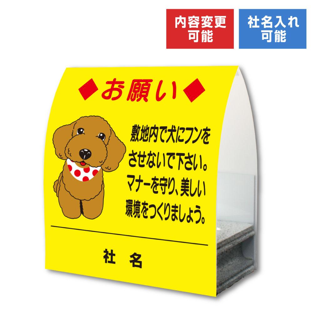 A型ミニ:ペット関係 存在感・効果大!コンパクトで倒れにくい置き看板/スタンド看板/立て看板 KM-38