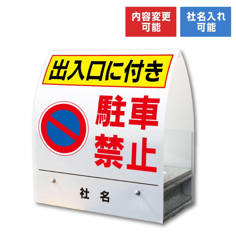 A型ミニ:駐車禁止 存在感・効果大!コンパクトで倒れにくい置き看板/スタンド看板/立て看板 KM-4