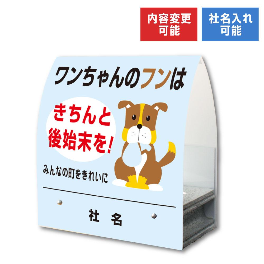 A型ミニ:ペット関係 存在感・効果大!コンパクトで倒れにくい置き看板/スタンド看板/立て看板 KM-40